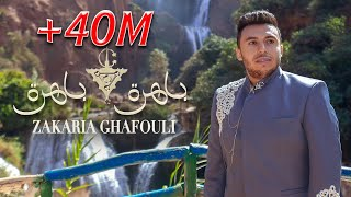 Zakaria Ghafouli - Bahra Bahra (EXCLUSIVE Music Video) | (?????? ??????? - ????? ????? (??????