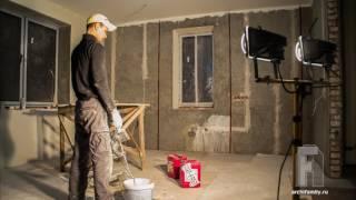 Травертин, декоративная штукатурка. Подготовка стен.(Подготавливаем стены котэджа для нанесения известковой декоративной штукатурки травертин. Нанесение..., 2016-06-27T23:04:39.000Z)
