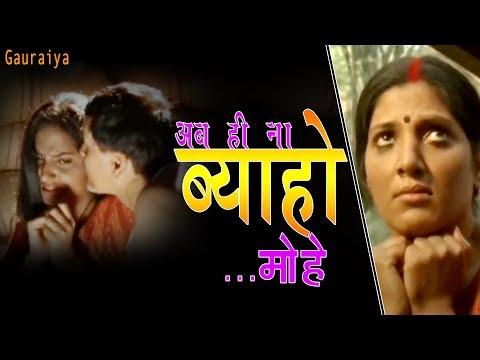 'Ab Hi Na Byaho Mohe' Video Song   Gauraiya  Jyotsana Rajoria  Yellow & Red Music
