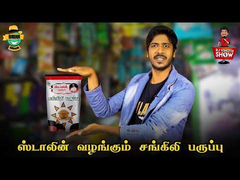 RJ Vinoth Show | Episode 7 | ஸ்டாலின் வழங்கும் சங்கிலி பருப்பு! | Smile Settai