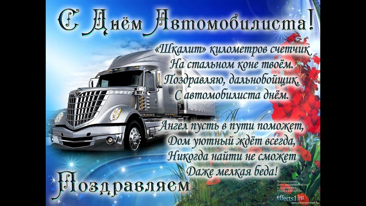 С Днем Автомобилиста 2017 - YouTube