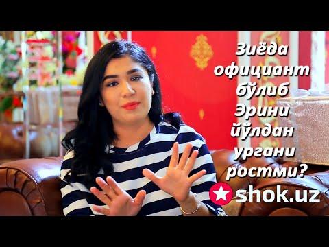 Зиёда официант бўлиб Эрини йўлдан ургани ростми?