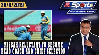 Misbah reluctant to become head coach and chief selector | G Sports with Waheed Khan 20th Aug 2019