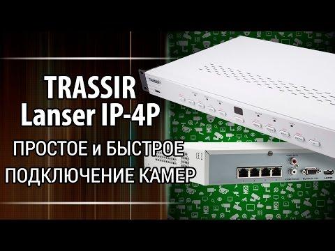 Программное обеспечение Trassir, система Trassir, трассир