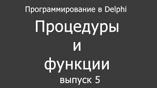 Программирование в Delphi для новичков - выпуск 5 (процедуры и функции)
