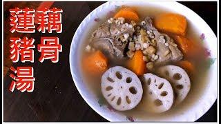 保健湯水 蓮藕豬骨湯 好好味 好好飲啊 常飲對身體好有益 簡單易做 (想看我更多影片記得訂閱)