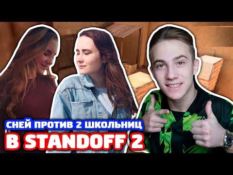 СНЕЙ ПРОТИВ ДВУХ ШКОЛЬНИЦ В STANDOFF 2!