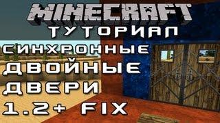 Синхронные двойные двери (1.2+ fix) [Уроки по Minecraft]