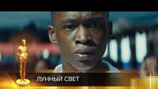 Оскар 2017  Победители и номенанты  Лучшие фильмы 2016-2017 вручение