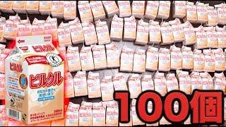 ピルクル100本飲んでみたら、やばい事実が発覚した。 thumbnail