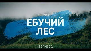"Сериал ""Ебучий лес"" / 3 эпизод"