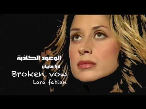 الوعود الكاذبة . رائعة مطربتي المفضلة . لارا فابيان . Broken vow . Lara fabian