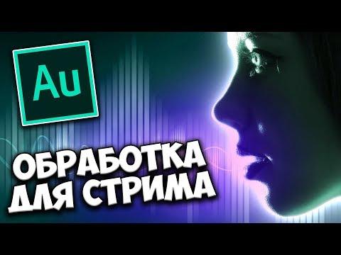 Обработка голоса для OBS стрима ОНЛАЙН 🎙️ Секретная функция Adobe Audition CC