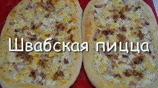 Швабская пицца (Schwabische Pizza), простой домашний рецепт.