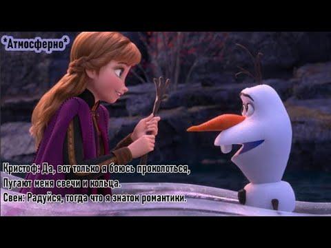 ВЕЧНЫЕ ВЕЩИ (Караоке) l Со словами Холодное сердце 2 Frozen на русском песня
