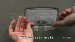 ルームランプの交換手順 thumbnail