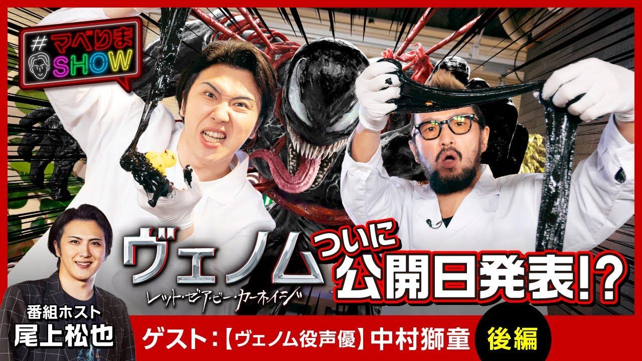 【#マベりまSHOW】<実験>シンビオート作ってみた! まさかの動くシンビオートが完成!? ゲスト:中村獅童(後編)ついに『ヴェノム:レット・ゼア・ビー・カーネイジ』日本公開日 発表!