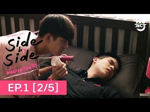 Project S The Series | Side by Side พี่น้องลู�ขนไ�่ EP.1 [2/5] [Eng Sub]