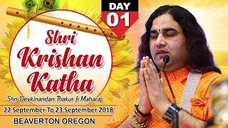 ||SHRI KRISHAN KATHA || BEAVERTON || 22 TO 23 Septmber 2018 || Day 1 ||  SHRI DEVKINANDAN THAKUR JI