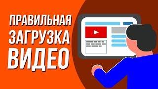 Как правильно загрузить видео на ютуб. Seo оптимизация youtube. Как настроить оптимизацию видео.