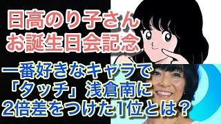 本日5/31は女優・声優で大活躍されている 日高のり子さんのお誕生日です...