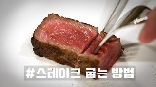 스테이크를 맛있게 굽는법 | Chosito