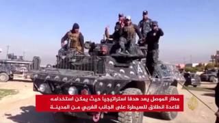 القوات العراقية تعلن السيطرة على مطار الموصل