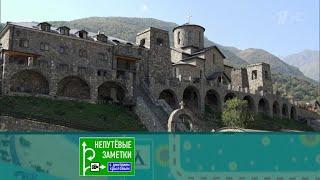 Северная Осетия и праздник огня в Пиренеях Непутевые заметки Выпуск от 12 07 2020