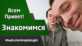 Познакомимся? Как снять видео или сделать крутое фото!? Команда Andrey Kalugin Production