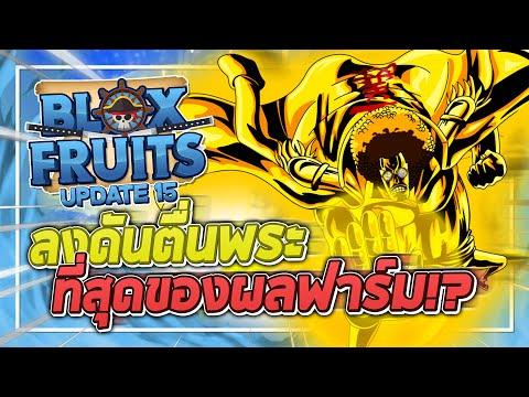Roblox: Blox Fruits UPDATE 15 - ลงดันผลตื่นพระ! ดันที่โหดที่สุดตั้งแต่มีมา!? (สกิลเดียวตายทั้งแมพ!!)