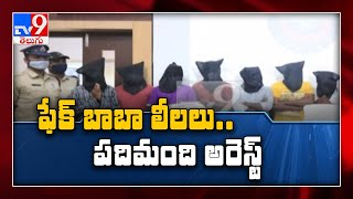 Ten persons arrested by Chittoor police in treasure hunt case - TV9