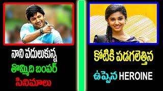 Uppena Heroine Krithi updates in telugu | Hero Nani 9 wrong steps in telugu