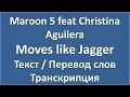 Maroon 5 feat  Christina Aguilera – Moves like Jagger (текст, перевод и транскрипция слов)