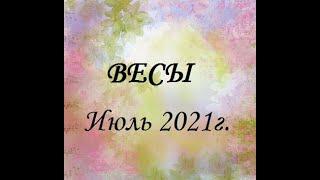 ВЕСЫ  – Июль 2021г.! ТАРО прогноз (гороскоп)