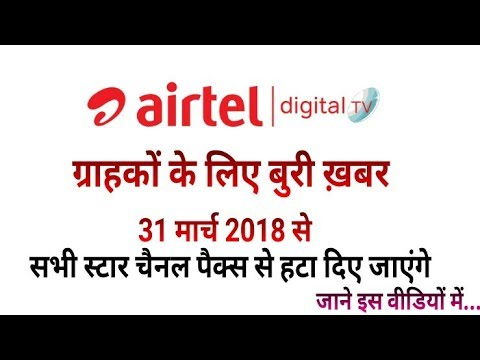 Breaking News: Airtel Digital TV Removing All Star India Channels w.e.f 31st March 2018 (Must Watch)