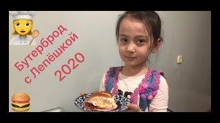 НОВИНКА Самая Лучшая Повариха Anisa Vlog Готовит Бутерброд с Лепёшкой Очень Вкусно и Быстро