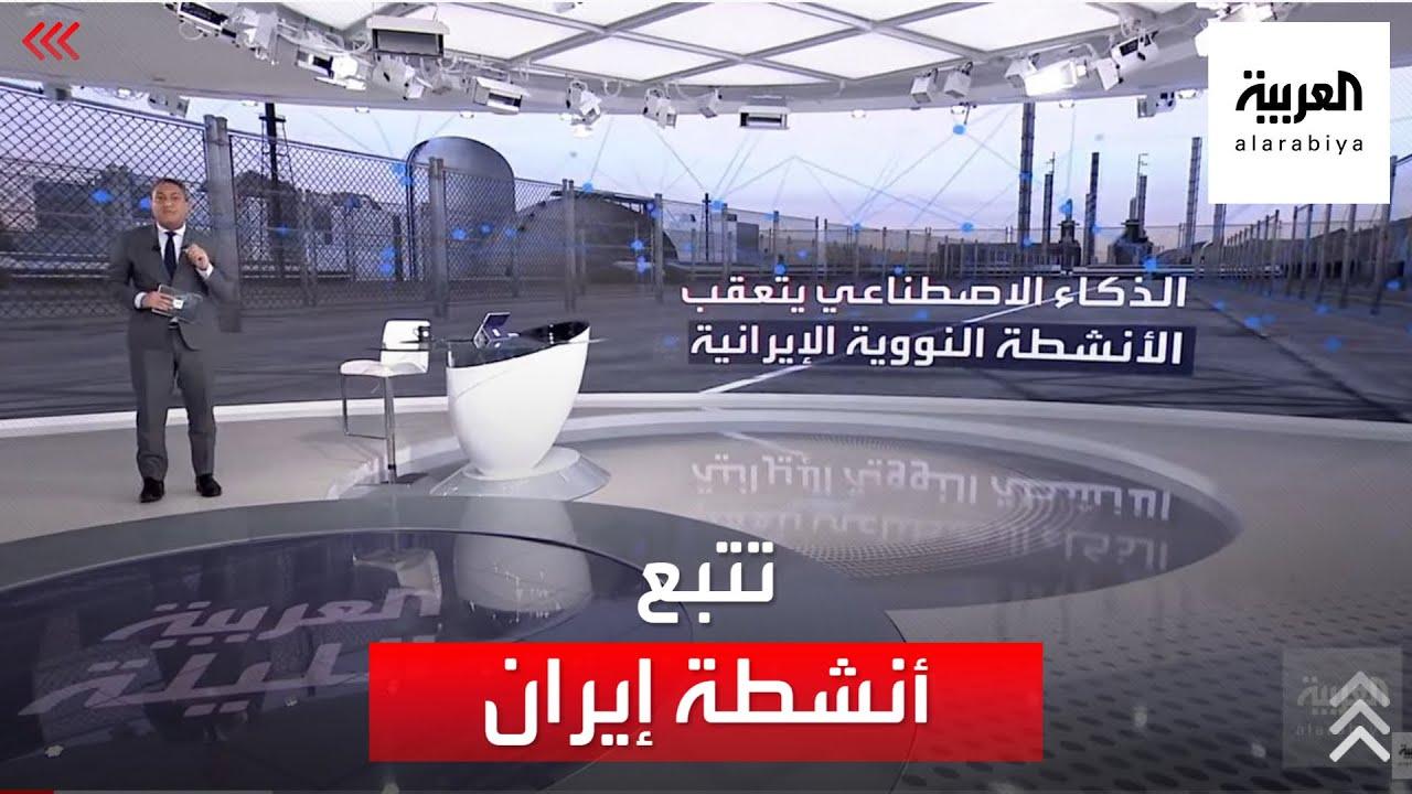 خوارزمية جديدة لتتبع أنشطة إيران النووية