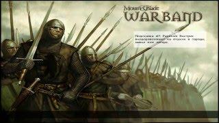 Прохождение Mount & Blade:Warband (Из Бича В Короля) #6 - Деньги !