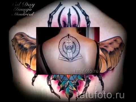 Значение тату скарабей фото готовых татуировок - YouTube
