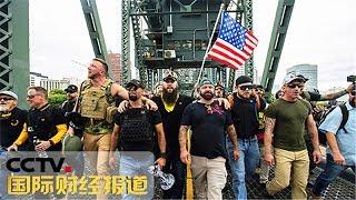 [国际财经报道]美国波特兰市集会现场爆发冲突  CCTV财经