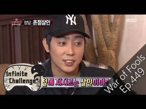 [Infinite Challenge] 무한도전 - 'Pure brain man'Eun Ji-won,unusual wrong answer! 20151010