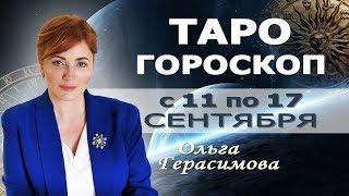 Таро гороскоп | знаки зодиака | Ольга Герасимова