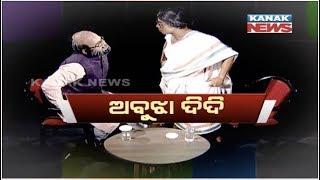 Loka Nakali Katha Asali: Amit Shah Chants Jai Shri Ram In Front Of Mamata Banerjee