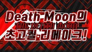 전설의 레벨 데스문의 초고퀄 리메이크! | The Death Moon - Akame GD&N R G 10☆ [ 지오메트리 대시 ]