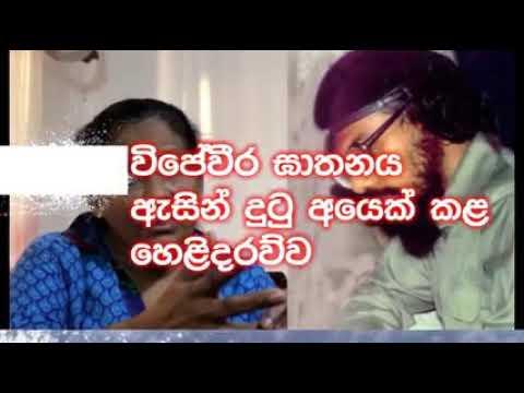 Download JVP Rohsna Wijeweera Muder