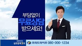 2015 프리드라이프 상조서비스 [홈쇼핑영상제작] 인포…