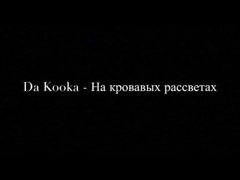 Клип da Kooka - На кровавых рассветах.