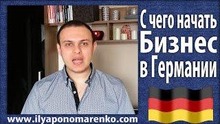 Илья Пономаренко - С чего начать свой первый бизнес в Германии