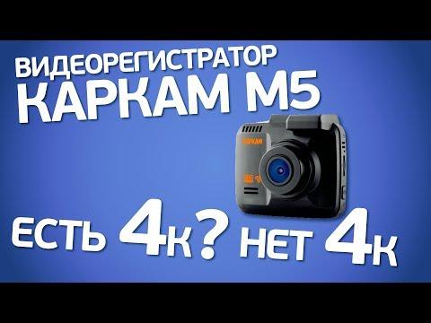 Каркам М5. Полный обзор 4К-видеорегистратора