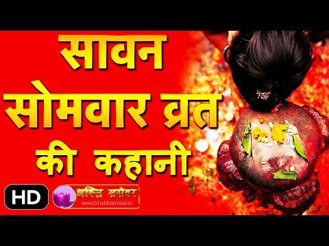 Sawan Somvar Vrat Katha - Pooja Vidhi : Sawan 2019